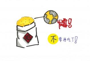 食品有意思:秒懂黄天精