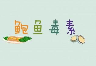 食品有意思:吃鲍鱼也会中毒?