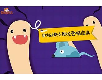 食品有意思:秒懂广州管圆线虫