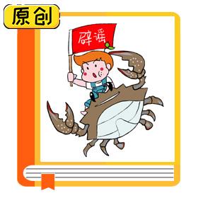 科普漫画:关于螃蟹的谣言你听说过吗? (8)