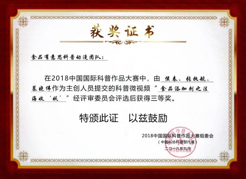 图一:获奖证书