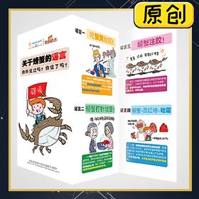 关于螃蟹的谣言 (3)