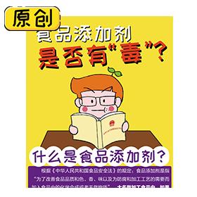 食品添加剂安全吗? (2)