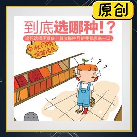 如何选购月饼 (3)