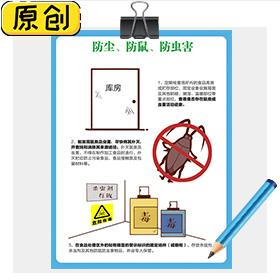 防尘、防鼠、防虫害 (2)