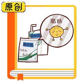 科普漫画:全脂、低脂、脱脂,哪种奶适合你?(食育) (3)