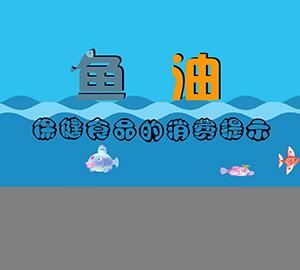 科普视频:鱼油保健食品的消费提示