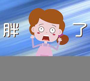 科普视频:来大姨妈时吃什么都不胖吗?