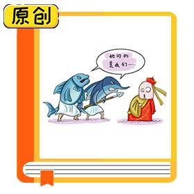 科普漫画:如何选购海水鱼? (4)