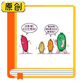 科普漫画:火腿肠你会选吗? (5)