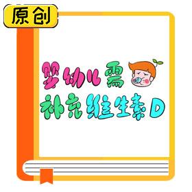 婴幼儿需补充维生素 D (4)