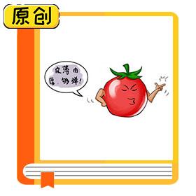 西红柿怎么选? (3)