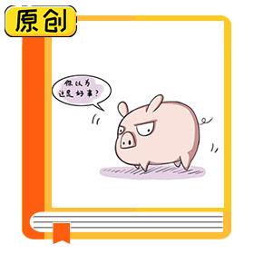 还有比这更健康的猪肉吗? (4)
