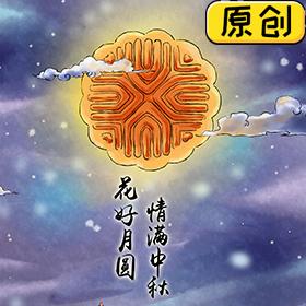 中秋节,月圆人团圆 (1)