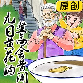 九九重阳,陪您登高 (1)