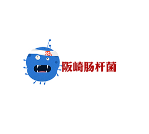 国家食品安全风险评估中心科普动画:最喜欢袭击婴儿的阪崎肠杆菌
