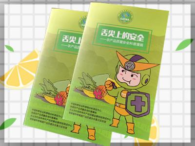 农产品质量安全科普漫画册设计