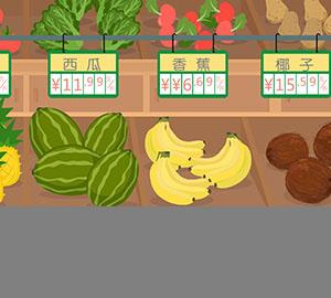食品安全科普:反季果蔬到底能不能吃?