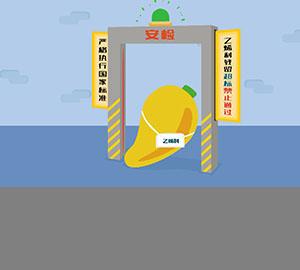 食品安全科普:乙烯利催熟的水果到底能不能吃?