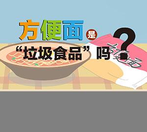 """食品安全科普:方便面是""""垃圾食品""""吗?"""