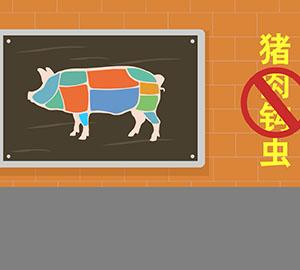 食品安全科普:猪肉里真的会长钩虫吗?