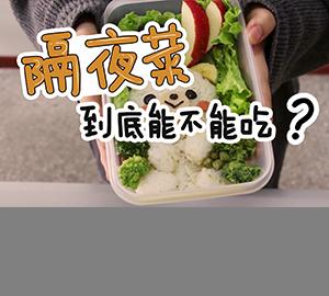 科普视频:隔夜菜到底能不能吃?