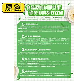 食品添加剂科普 (1)