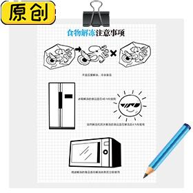 食物解冻注意事项 (1)