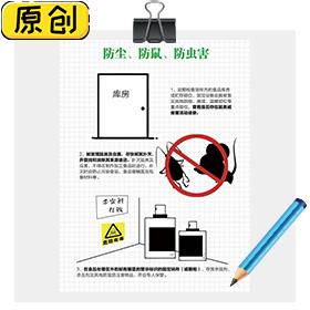 防尘、防鼠、防虫害注意事项 (1)
