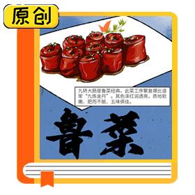 中国八大菜系浅说——鲁菜 (1)