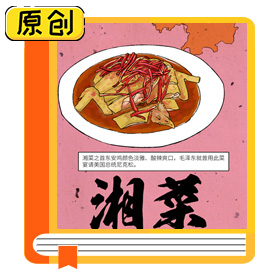中国八大菜系浅说——湘菜 (1)