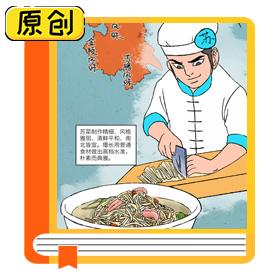 中国八大菜系浅说——苏菜 (1)