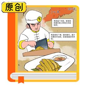 中国八大菜系浅说——粤菜 (1)