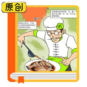 中国八大菜系浅说——浙菜 (1)