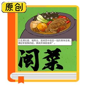 中国八大菜系浅说——闽菜 (1)