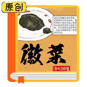 中国八大菜系浅说——徽菜 (1)
