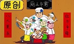 中国八大菜系浅说