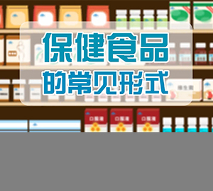 科普视频:保健食品的常见形式