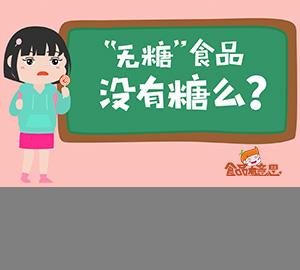 科普动画:无糖食品真的不含糖吗?