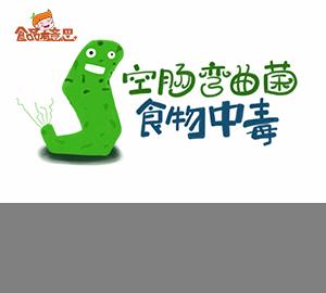 科普视频:空肠弯曲杆菌食物中毒