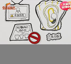 食物中毒科普视频:神经性贝类毒素