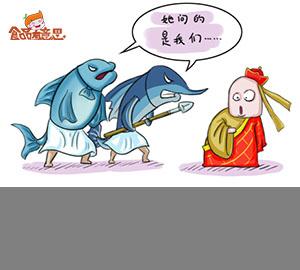 趣味食品科普:海水鱼怎么选?