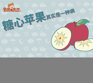 食品科普:糖心苹果其实是一种病