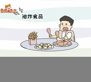 科普视频:油炸食品有危害,你吃还是不吃