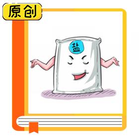 趣味漫画:吃盐要注意些什么? (4)
