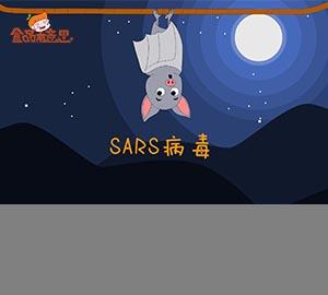 科普视频:还记得当年的非典吗?(秒懂SARS病毒)