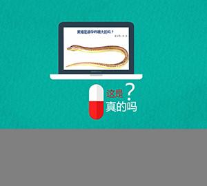 黄鳝有吃避孕药吗?—农业部质标中心科普解读
