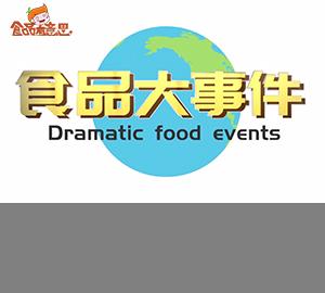 食品大事件:火锅回油被制成火锅底料油重新回到餐桌,无底线操作