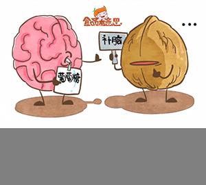 科普视频:多吃核桃真的会变聪明吗?