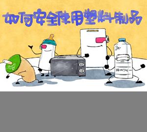 科普视频:如何安全使用塑料制品?